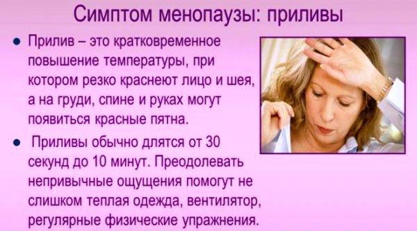 Приливы жара не связанные с менопаузой причины возможные заболевания